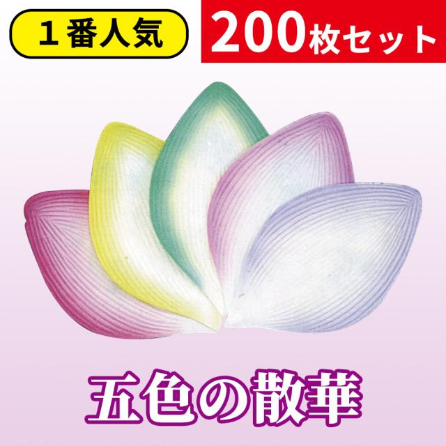 五色の散華/200枚セット/箱入【寺院用仏具】