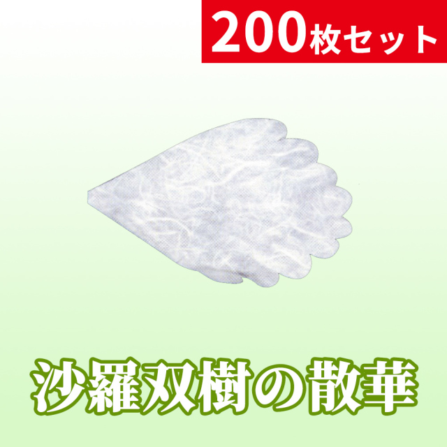 沙羅双樹の散華/200枚セット/箱入【寺院用仏具】