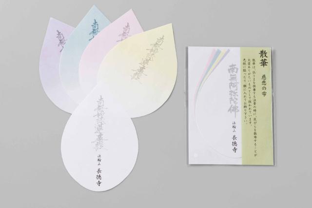 【寺院用仏具】称名・名入れ散華 慈悲の雫 5枚(PP袋入)×100袋セット
