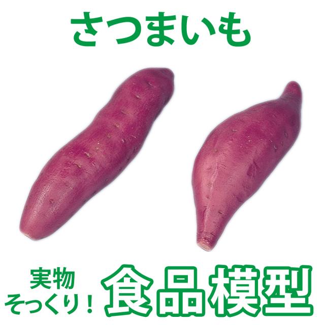 極上お供え品 実物の質感 果物・野菜お供え さつまいも【樹脂製 食品模型 寺院用仏具 神社用神具】