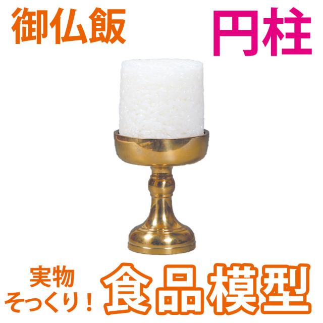 極上お供え品 福生オリジナル 御仏飯:円柱 【樹脂製 食品模型 寺院用仏具】