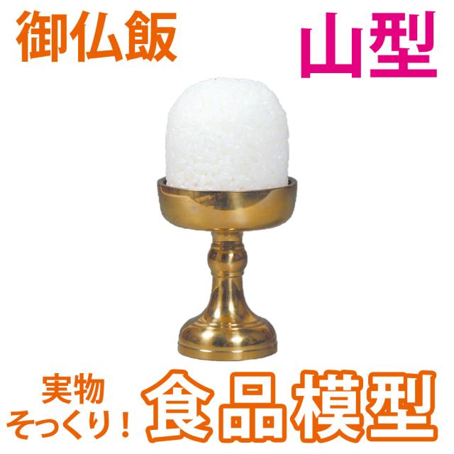 極上お供え品 福生オリジナル 御仏飯:山型 【樹脂製 食品模型 寺院用仏具】
