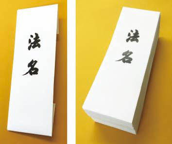 【仏具】 浄土真宗 法名多当紙 100枚セット