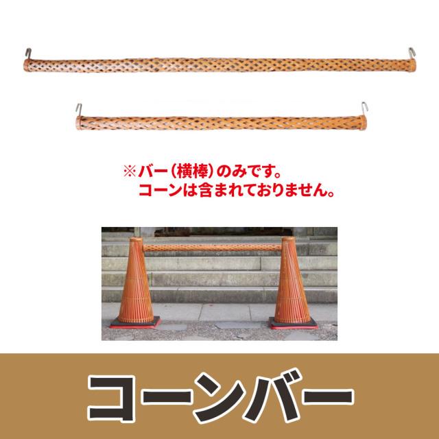 コーンバー 【5本セット 竹製】