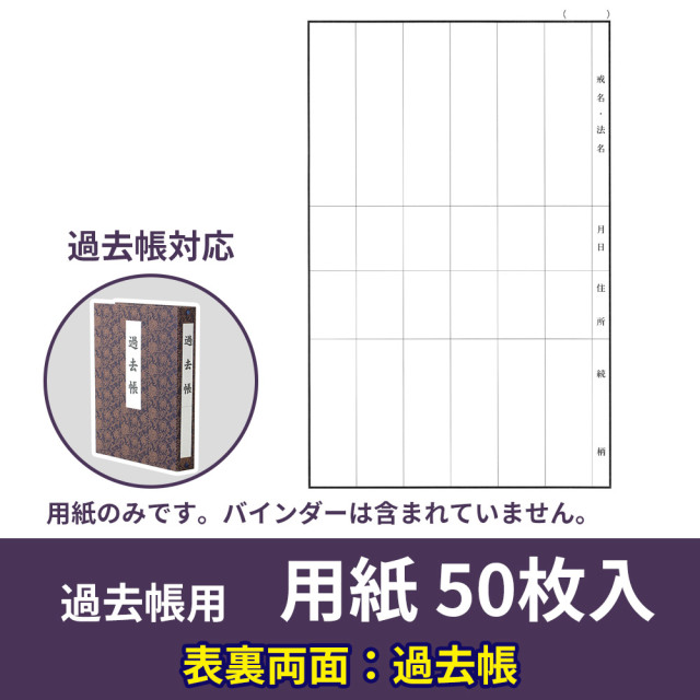 過去帳 別売用紙(表裏両面過去帳) 50枚入【仏具】