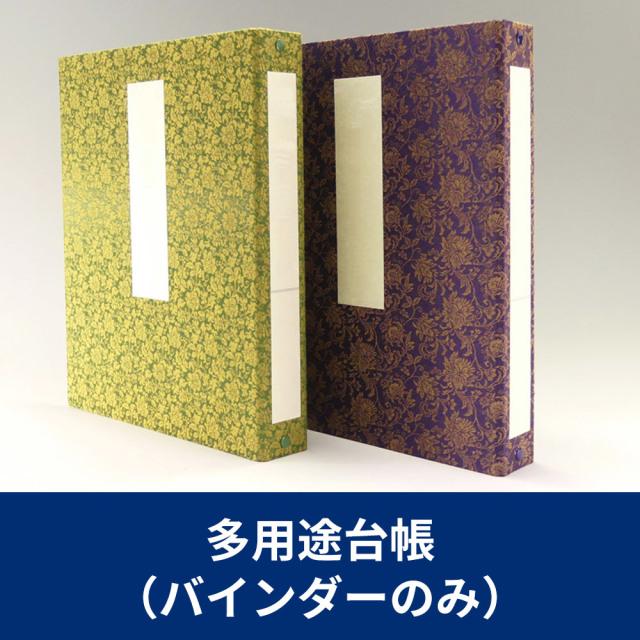 多用途台帳(バインダーのみ)緑/紫【仏具】