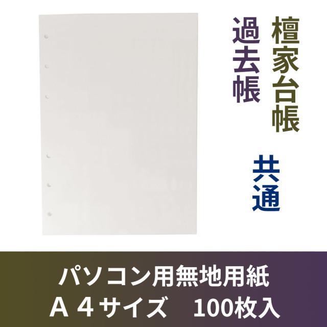 「檀家台帳・過去帳面」共通専用 A4 パソコン用無地用紙 100枚入【仏具】