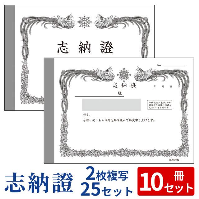 新 志納證(複写式)【お寺さんの領収書】