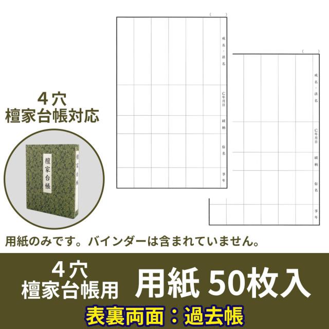 4穴 新檀家台帳 別売用紙(両面過去帳)50枚【仏具 書籍】