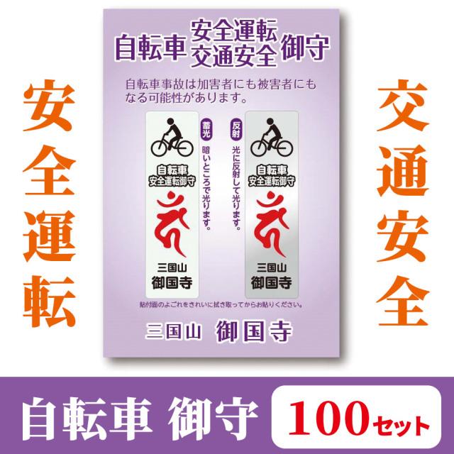 自転車【安全運転】【交通安全】ペア御守