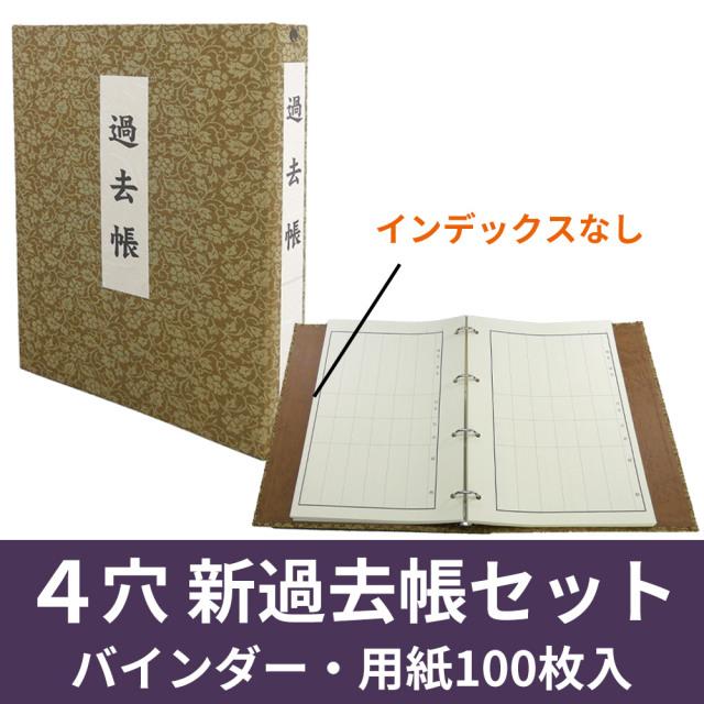 4穴 新過去帳セット(バインダー式・用紙100枚入・インデックスなし)【仏具 書籍】