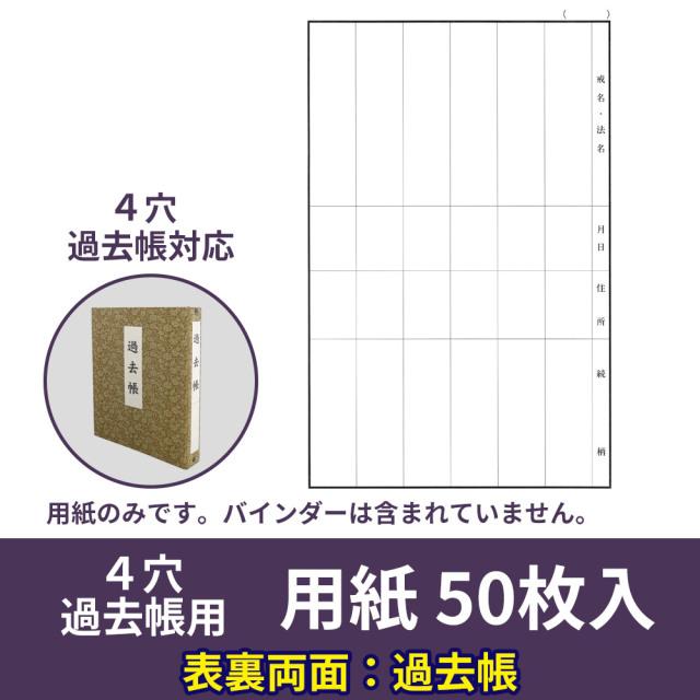 4穴 新過去帳 別売用紙 50枚入【仏具 書籍】