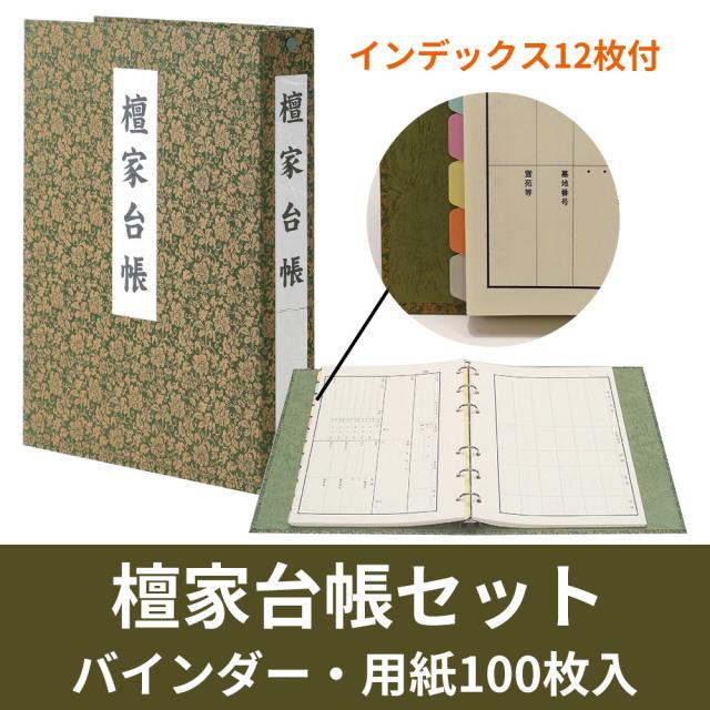 檀家台帳セット(バインダー式・用紙100枚入)【仏具】