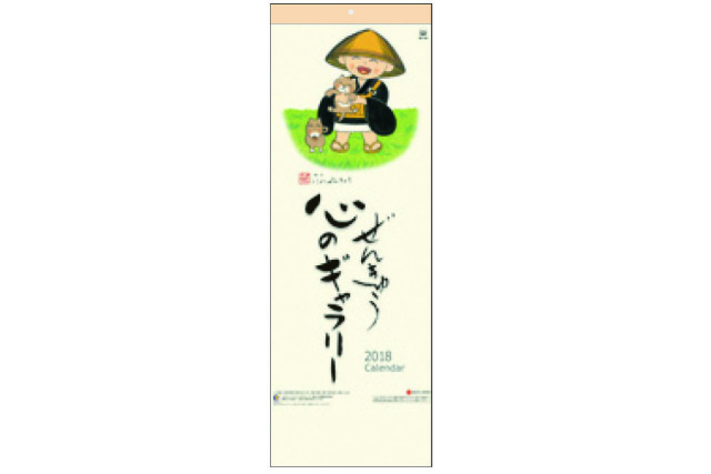 平成30年度カレンダー ぜんきゅう心のギャラリー 100部セット