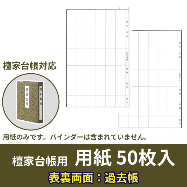 檀家台帳 別売用紙(両面過去帳)50枚【仏具】