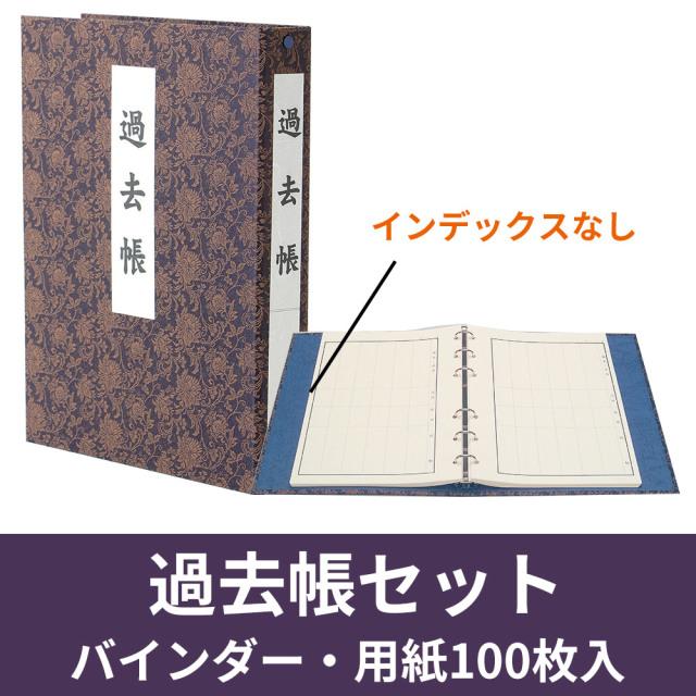過去帳セット(バインダー式・用紙100枚入)【仏具】