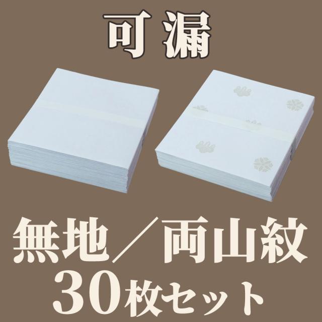 可漏 無地/両山紋 大杉30枚セット