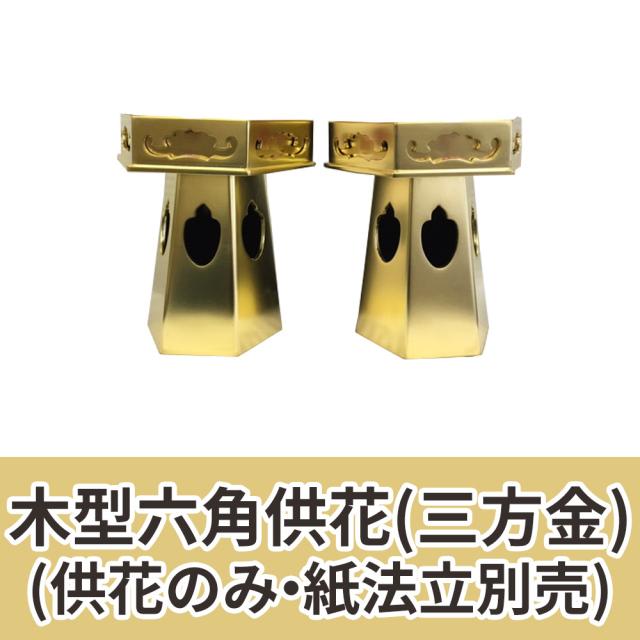 木型六角供花(三方金) 1対(2個)セット【お華束用供花 寺院用】