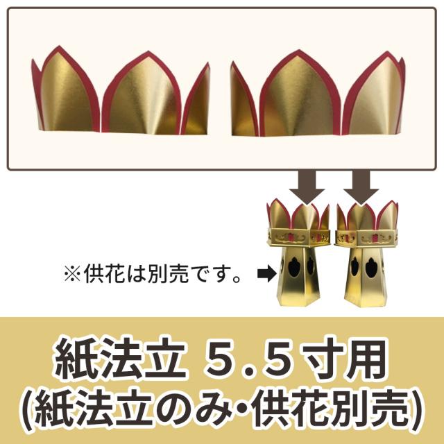 紙法立 5.5寸用 12枚セット(供花1対(2個)分)【木型六角供花用 寺院用】