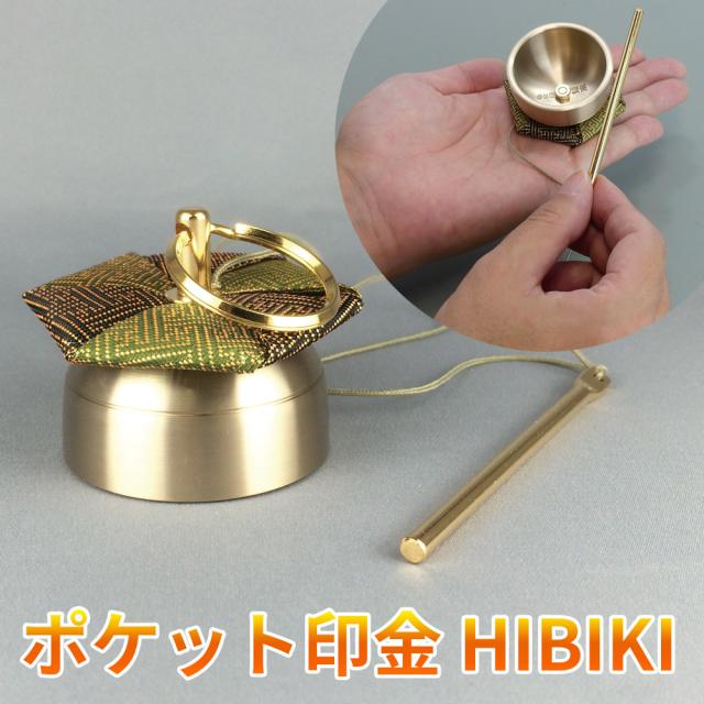 ポケット印金HIBIKI 【携帯用 お墓参り 寺院めぐり 仏教楽器】