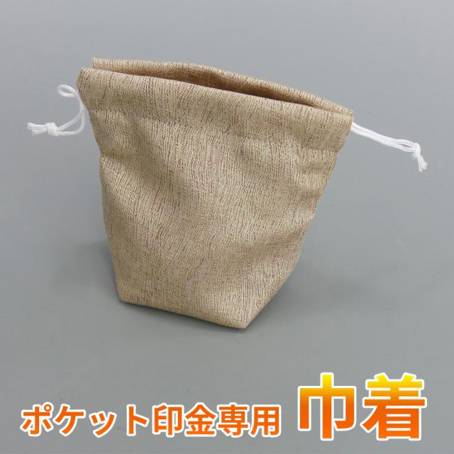 ポケット印金HIBIKI用専用巾着 【携帯用 お墓参り 寺院めぐり 仏教楽器】