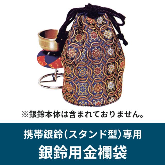 銀鈴用金襴袋 携帯銀鈴(スタンド型)用【仏具】