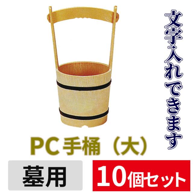 PC手桶(大) 10個セット 【墓用 文字入れできます】