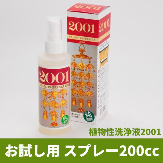 植物性洗浄液2001 お試し用スプレー200cc【仏具・神具洗浄液 掃除用品】