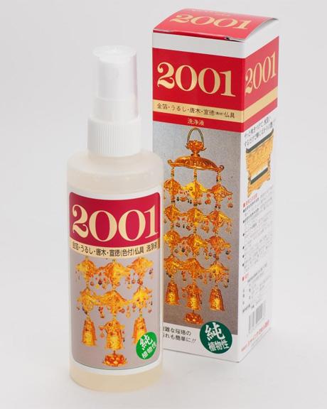 【掃除用品】 植物性 仏具・神具洗浄液  2001 手押スプレータイプ 2本セット
