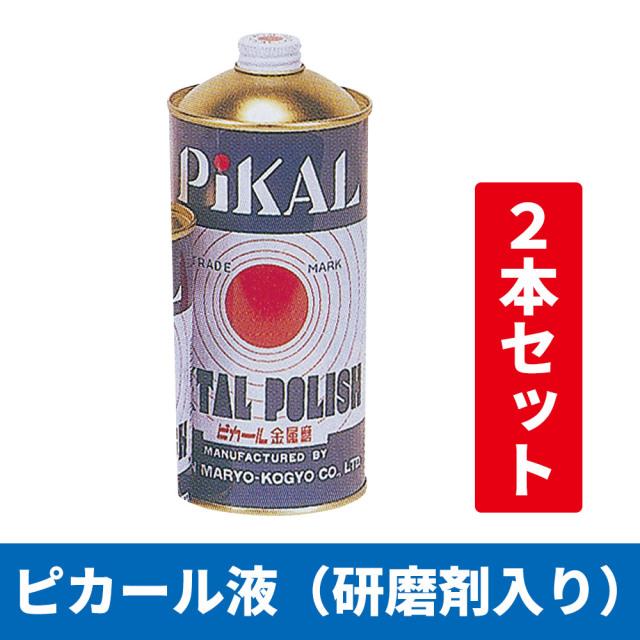 ピカール液(研磨剤入り)500g 2本入【仏具 研磨剤】