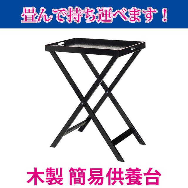 簡易供養台 【机 献花台 焼香台】