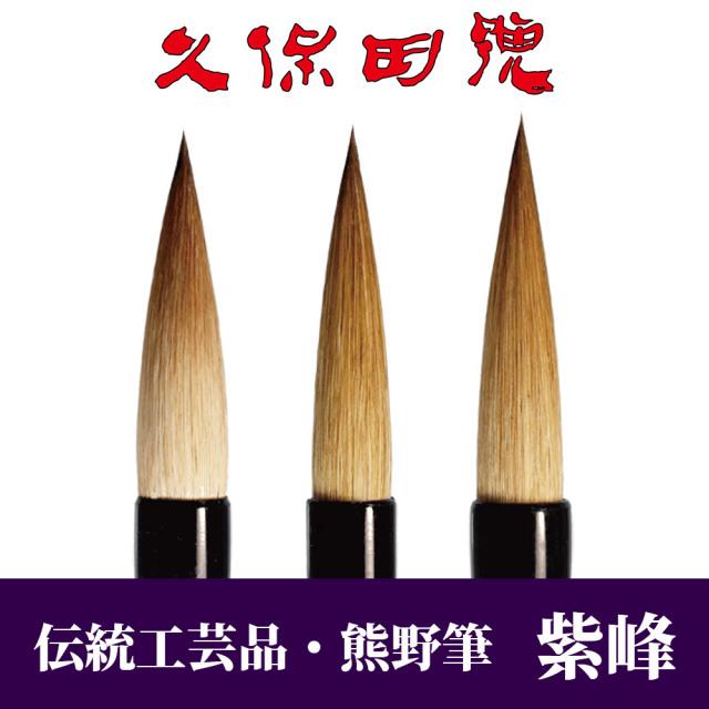 伝統工芸品「熊野筆」紫峰【筆】