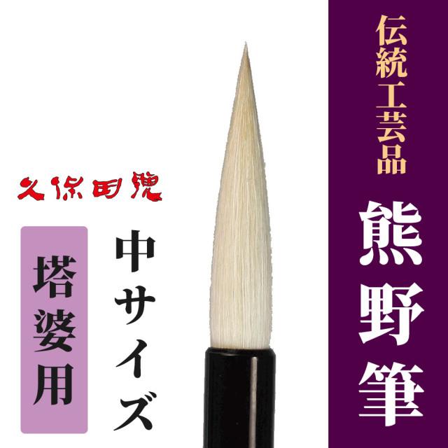 伝統工芸品「熊野筆」 塔婆用(中サイズ)【筆 木札用】