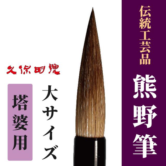 伝統工芸品「熊野筆」 塔婆用(大サイズ)【筆 木札用】