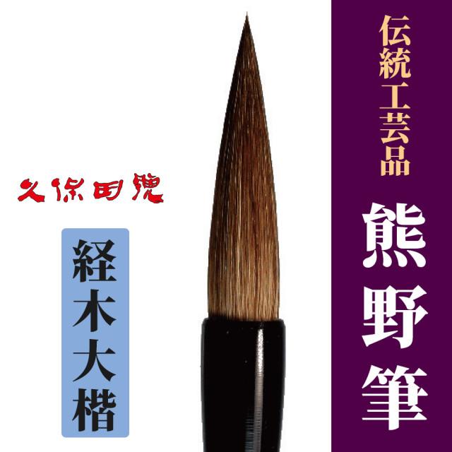 伝統工芸品「熊野筆」 経木大楷【筆 木札用】