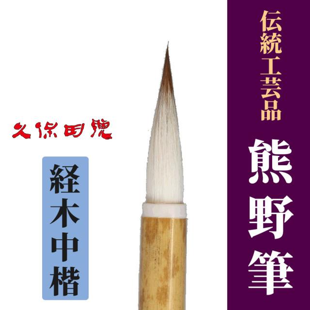 伝統工芸品「熊野筆」 経木中楷【筆 木札用】