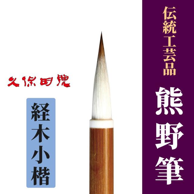 伝統工芸品「熊野筆」 経木小楷【筆 木札用】