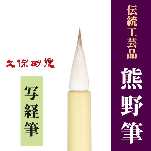 伝統工芸品「熊野筆」 写経筆【筆 写経用】