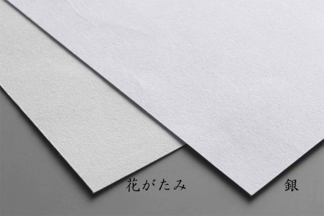 【和紙】 奉書紙(機械漉き) 500枚セット