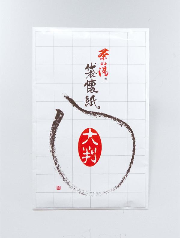 【茶道具 懐紙】 袋懐紙 大判 10枚入×10冊