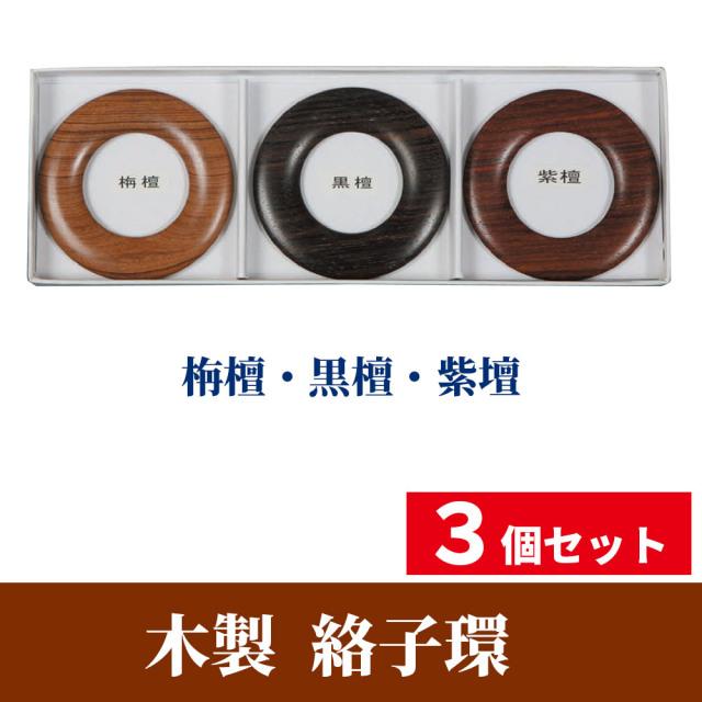 木製 絡子環「栴檀・黒檀・紫檀」3個セット【ご進物に最適 紙箱入】