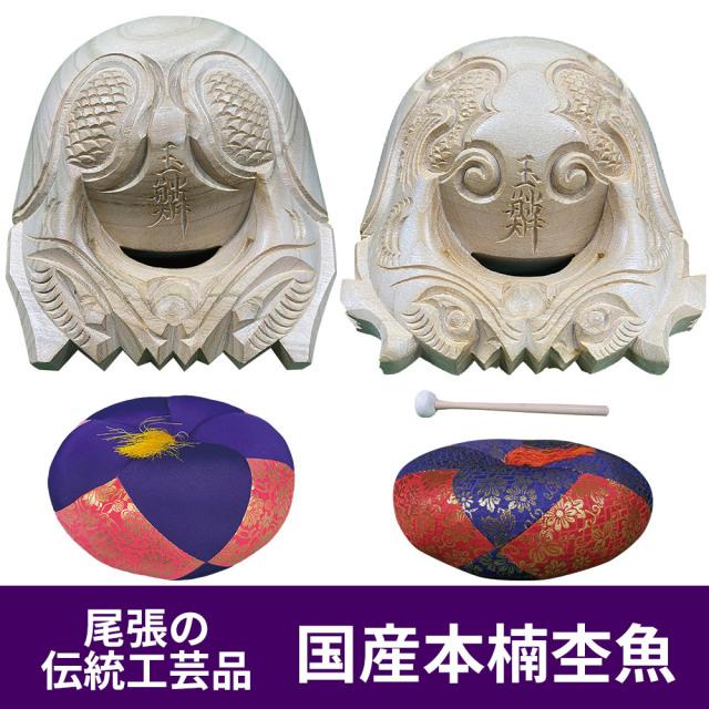 国産本楠杢魚《尾張の伝統工芸品》【木魚 仏具】
