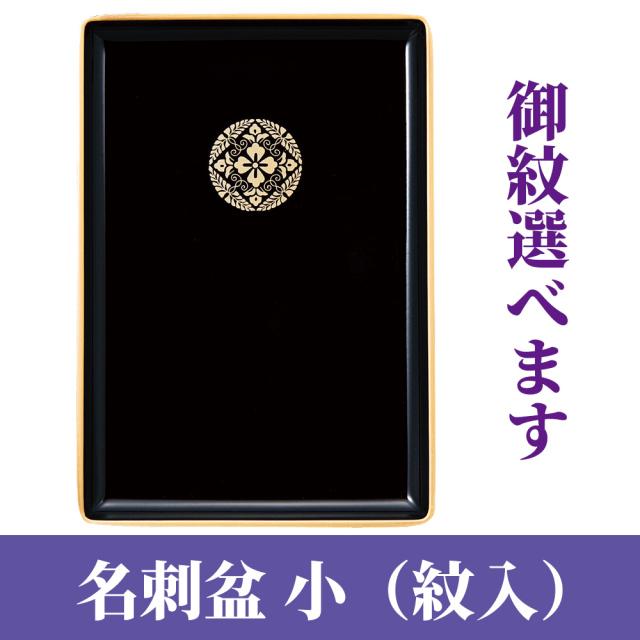 名刺盆 小(紋入)【仏具】