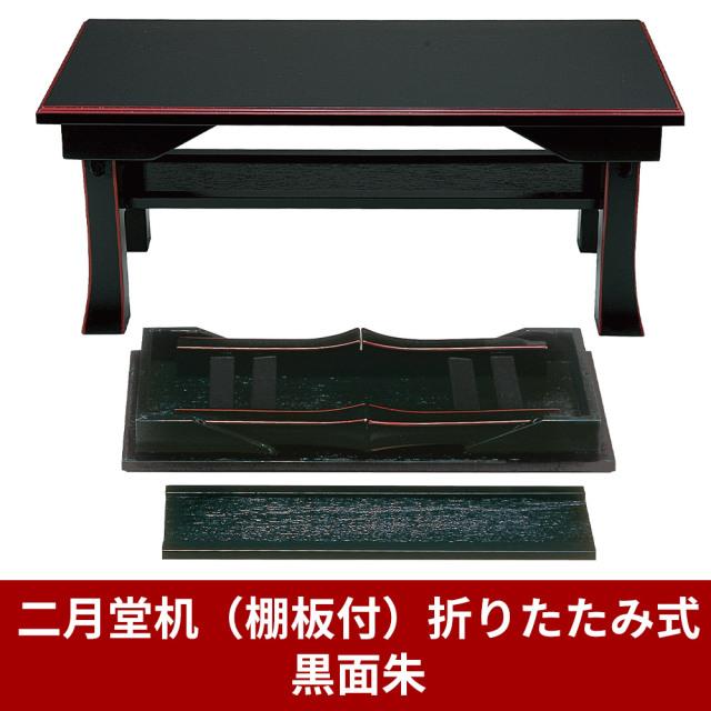 二月堂机(棚板付)折りたたみ式 黒面朱
