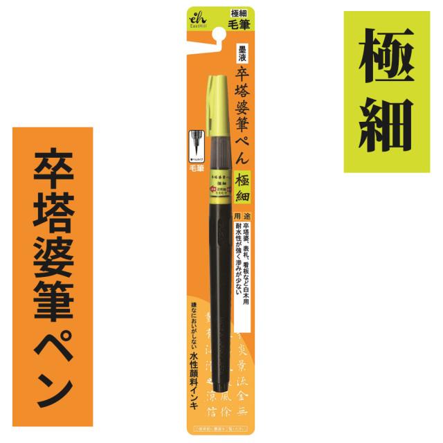 卒塔婆筆ペン 極細 2本セット【筆ペン 板塔婆用 紙塔婆用 経木用】