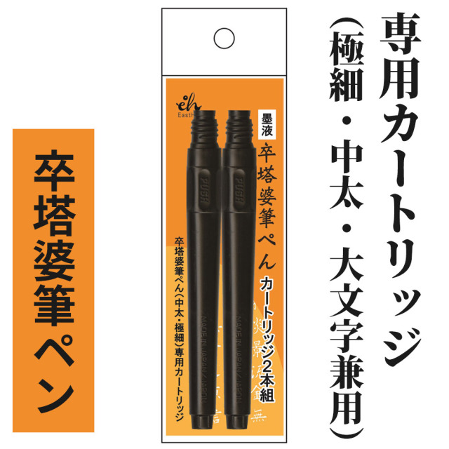 卒塔婆筆ペン 極細・中太・大文字 兼用カートリッジ 2本組×2セット(4本)【筆ペン 板塔婆用 紙塔婆用 経木用】