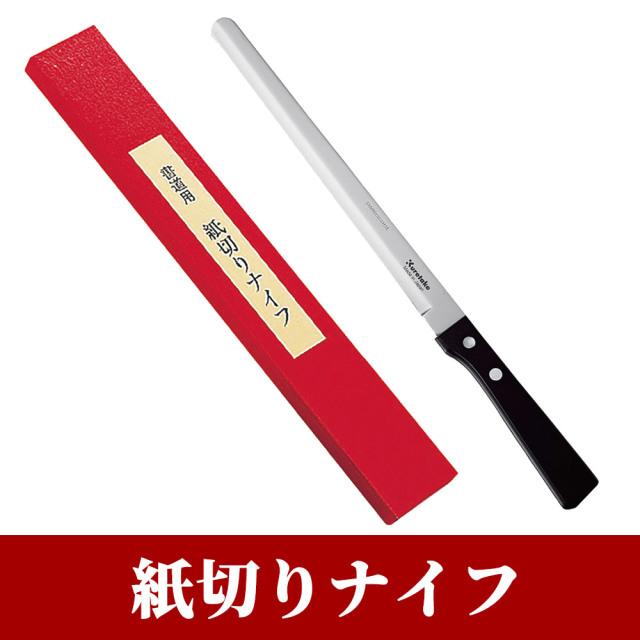 紙切りナイフ【ご進物に最適 文具】