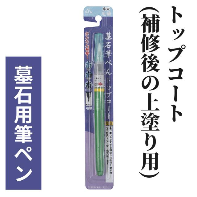 呉竹 墓石用筆ペン トップコート 2本セット【墓石用 灯篭用】