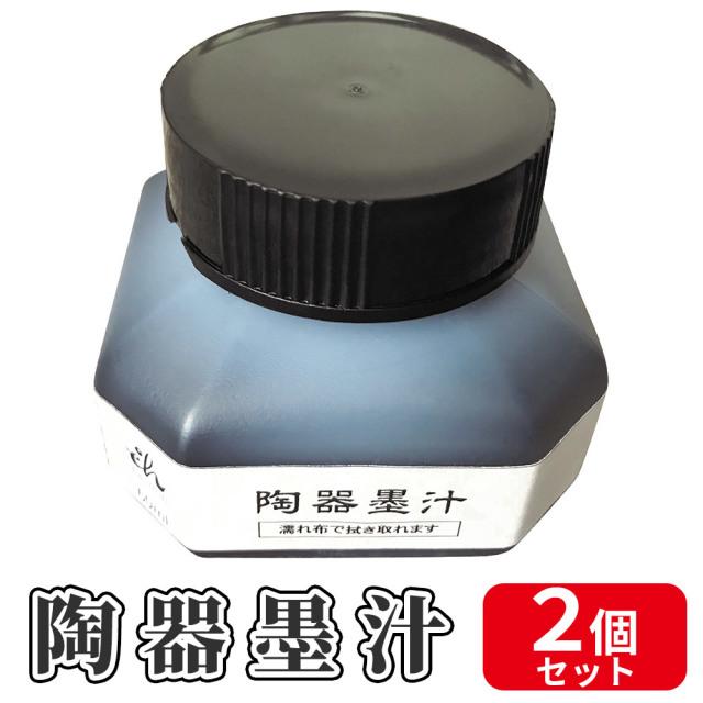 陶器墨汁 2個セット