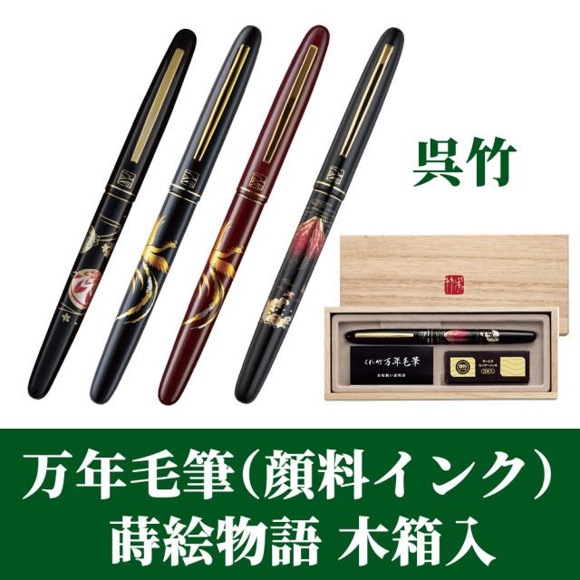 万年毛筆(顔料インク)蒔絵物語 木箱入《呉竹》【ご進物に最適 文具】